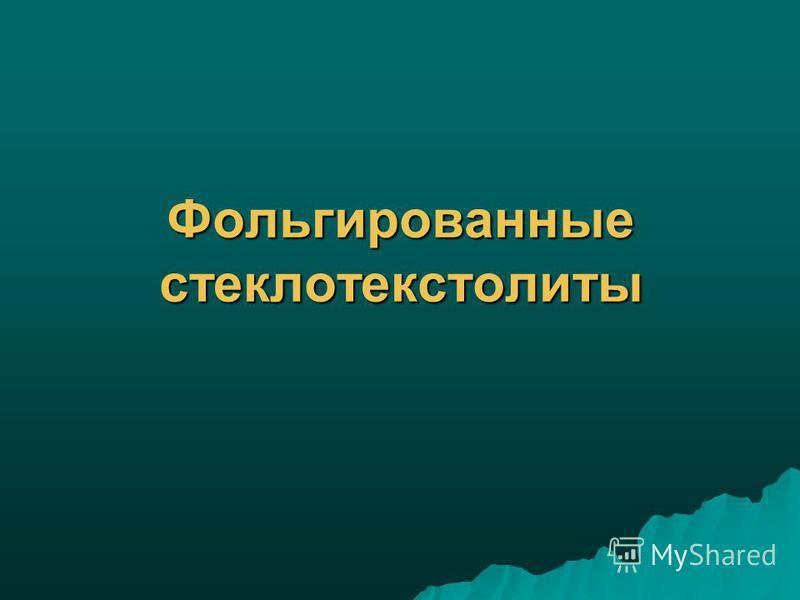 Структура деятельности ОАО БИЗ по отраслям промышленности