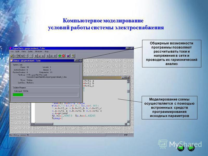 Моделирование схемы осуществляется с помощью встроеных средств программирования исходных параметров Обширные возможности программы позволяют рассчитывать токи и напряжения в сети и проводить их гармонический анализ Компьютерное моделирование условий