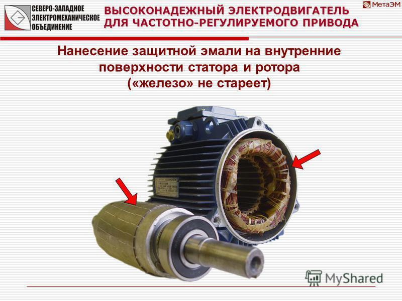 ВЫСОКОНАДЕЖНЫЙ ЭЛЕКТРОДВИГАТЕЛЬ ДЛЯ ЧАСТОТНО-РЕГУЛИРУЕМОГО ПРИВОДА Нанесение защитной эмали на внутренние поверхности статора и ротора («железо» не стареет)