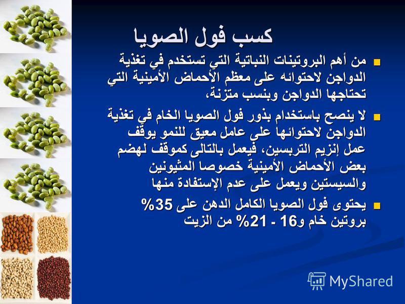 كسب فول الصويا من أهم البروتينات النباتية التي تستخدم في تغذية الدواجن لاحتوائه على معظم الأحماض الأمينية التي تحتاجها الدواجن وبنسب متزنة، من أهم البروتينات النباتية التي تستخدم في تغذية الدواجن لاحتوائه على معظم الأحماض الأمينية التي تحتاجها الدواج