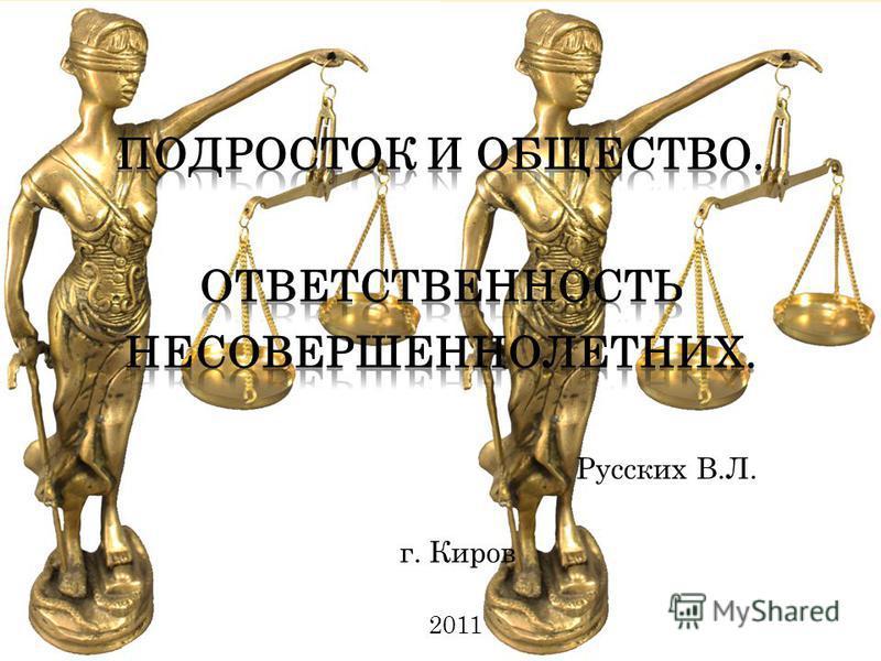 Русских В.Л. г. Киров 2011
