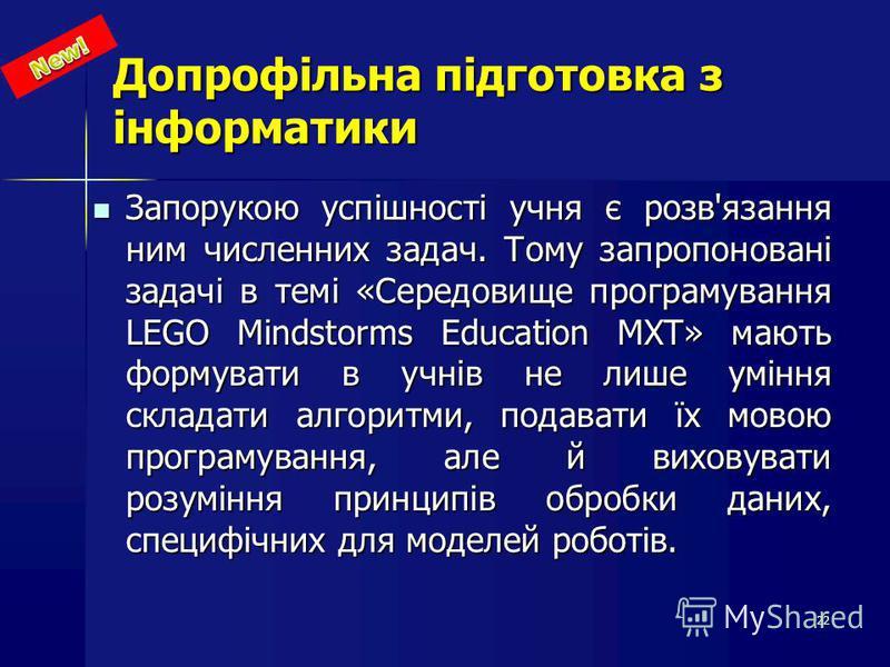 22 Допрофільна підготовка з інформатики Запорукою успішності учня є розв'язання ним численних задач. Тому запропоновані задачі в темі «Середовище програмування LEGO Mindstorms Education МХТ» мають формувати в учнів не лише уміння складати алгоритми,