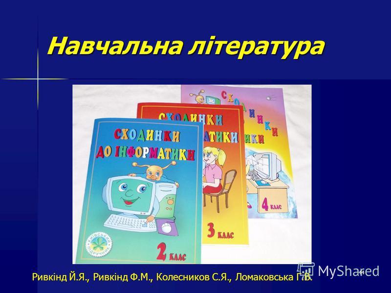 44 Навчальна література Ривкінд Й.Я., Ривкінд Ф.М., Колесников С.Я., Ломаковська Г.В.