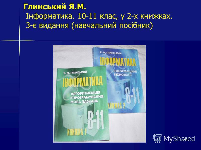 48 Глинський Я.М. Інформатика. 10-11 клас, у 2-х книжках. 3-є видання (навчальний посібник)