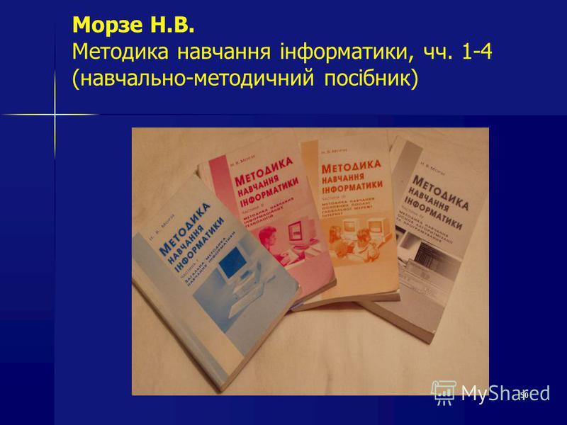 50 Морзе Н.В. Методика навчання інформатики, чч. 1-4 (навчально-методичний посібник)