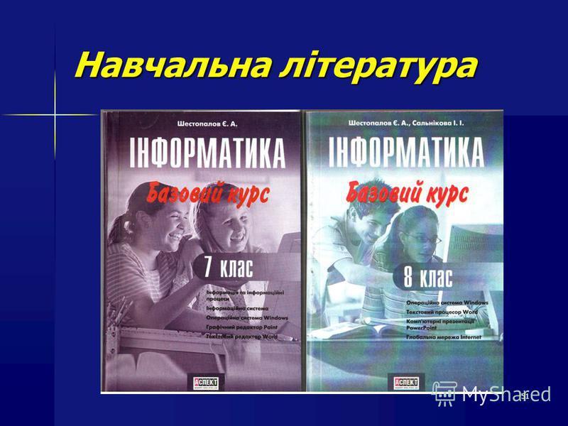 51 Навчальна література