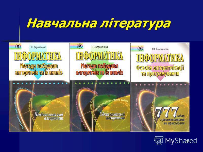 53 Навчальна література