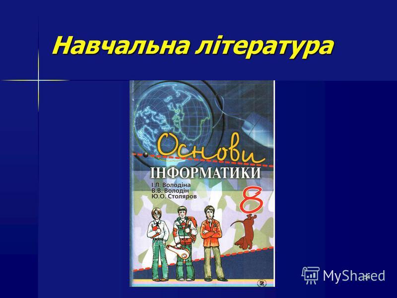 54 Навчальна література