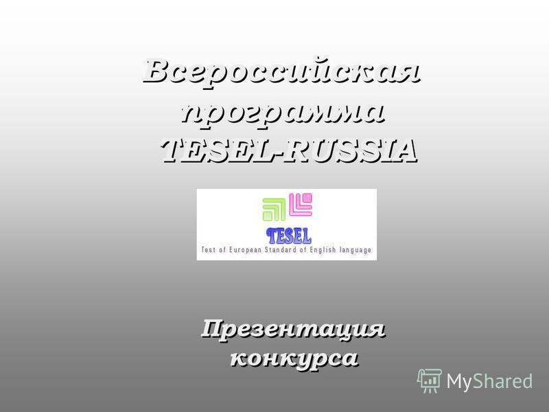 Всероссийская программа TESEL-RUSSIA Презентация конкурса