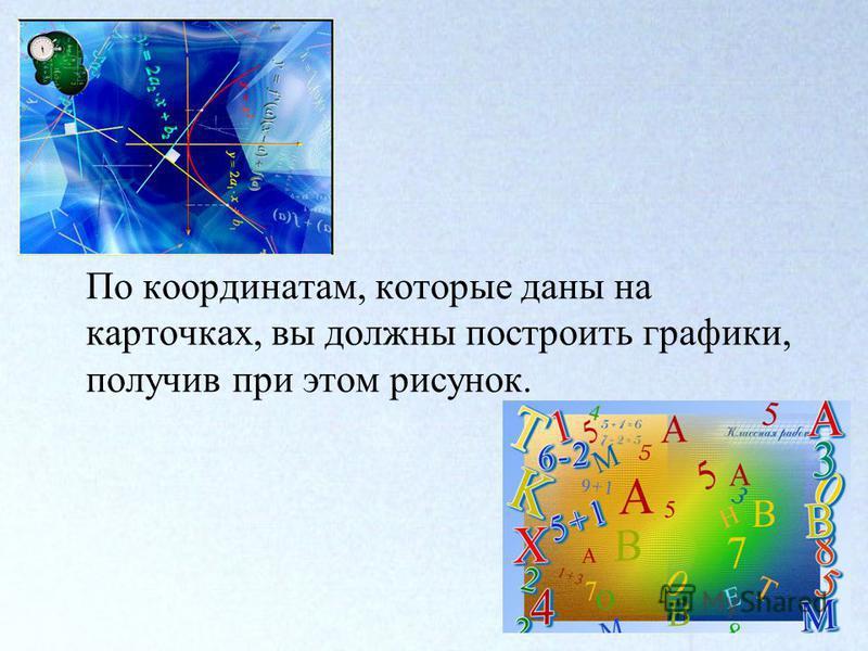 По координатам, которые даны на карточках, вы должны построить графики, получив при этом рисунок.