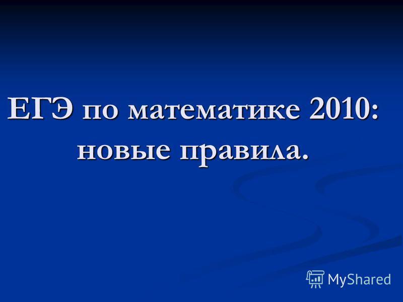 ЕГЭ по математике 2010: новые правила.