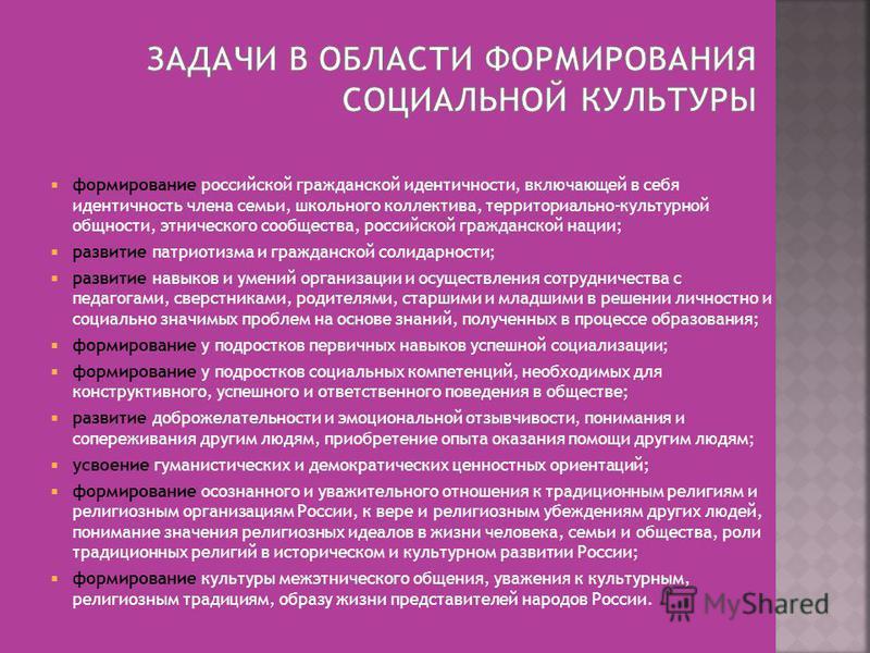 формирование российской гражданской идентичности, включающей в себя идентичность члена семьи, школьного коллектива, территориально-культурной общности, этнического сообщества, российской гражданской нации; развитие патриотизма и гражданской солидарно