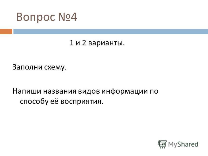 Вопрос 4 1 и 2 варианты. Заполни схему. Напиши названия видов информации по способу её восприятия.