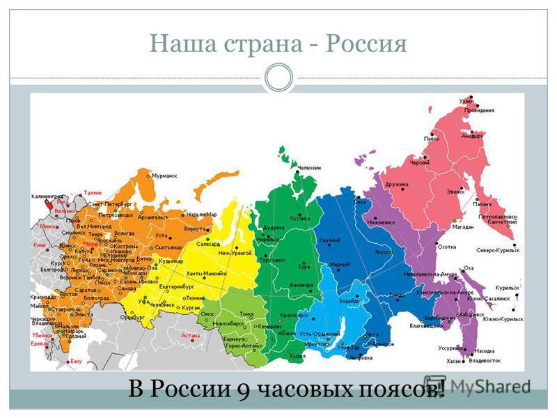 Наша страна - Россия В России 9 часовых поясов!