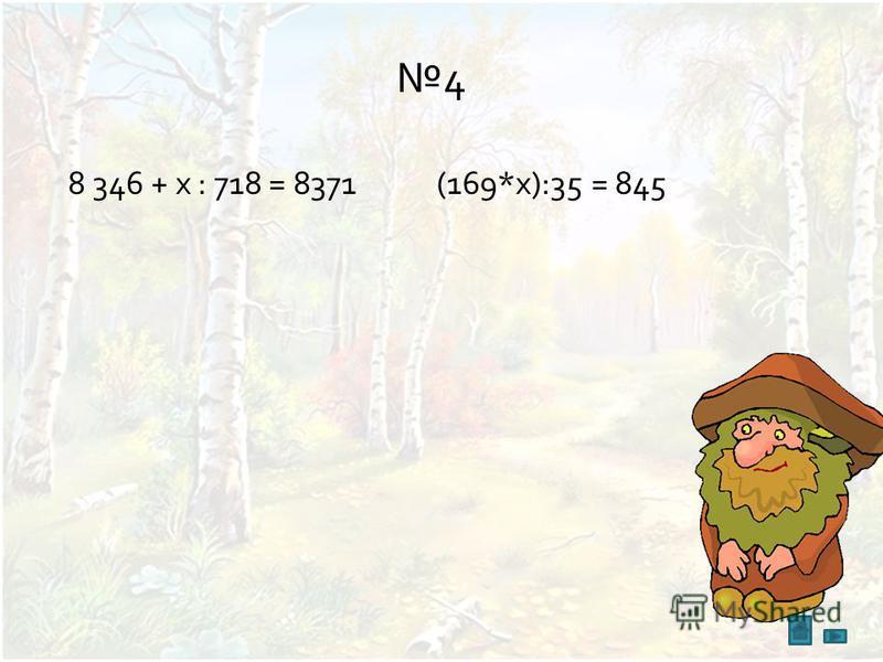 4 8 346 + х : 718 = 8371(169*х):35 = 845