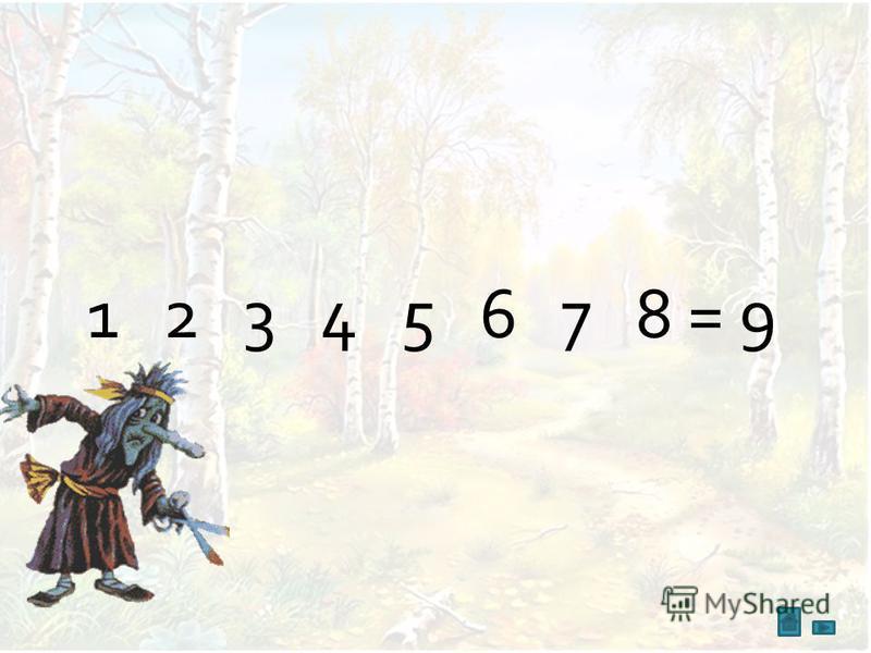 1 2 3 4 5 6 7 8 = 9