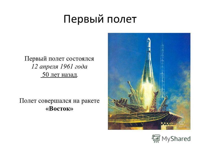 Первый полет Первый полет состоялся 12 апреля 1961 года 50 лет назад. Полет совершался на ракете «Восток»
