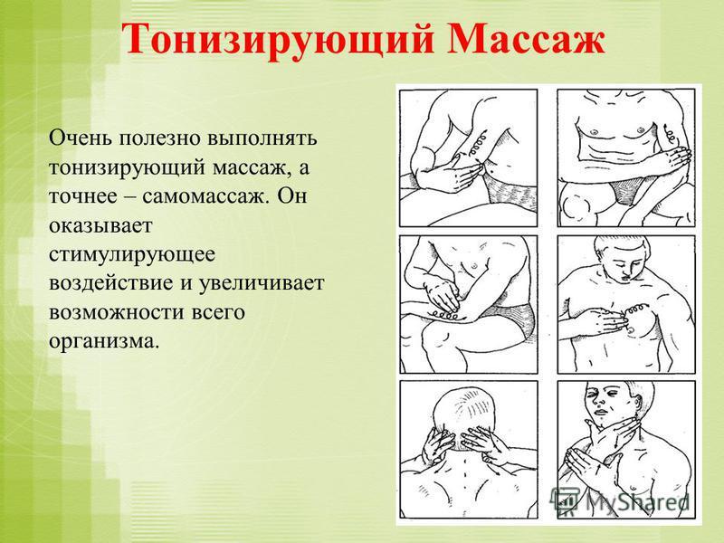 Тонизирующий Массаж Очень полезно выполнять тонизирующий массаж, а точнее – самомассаж. Он оказывает стимулирующее воздействие и увеличивает возможности всего организма.