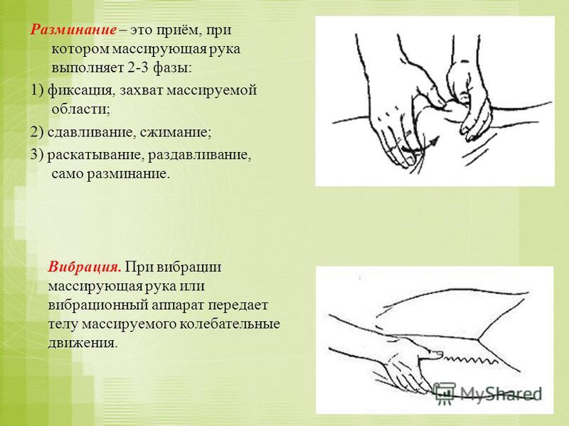 Разминание – это приём, при котором массирующая рука выполняет 2-3 фазы: 1) фиксация, захват массируемой области; 2) сдавливание, сжимание; 3) раскатывание, раздавливание, само разминание. Вибрация. При вибрации массирующая рука или вибрационный аппа