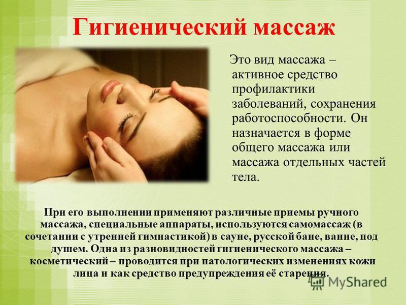 Презентация на тему массаж