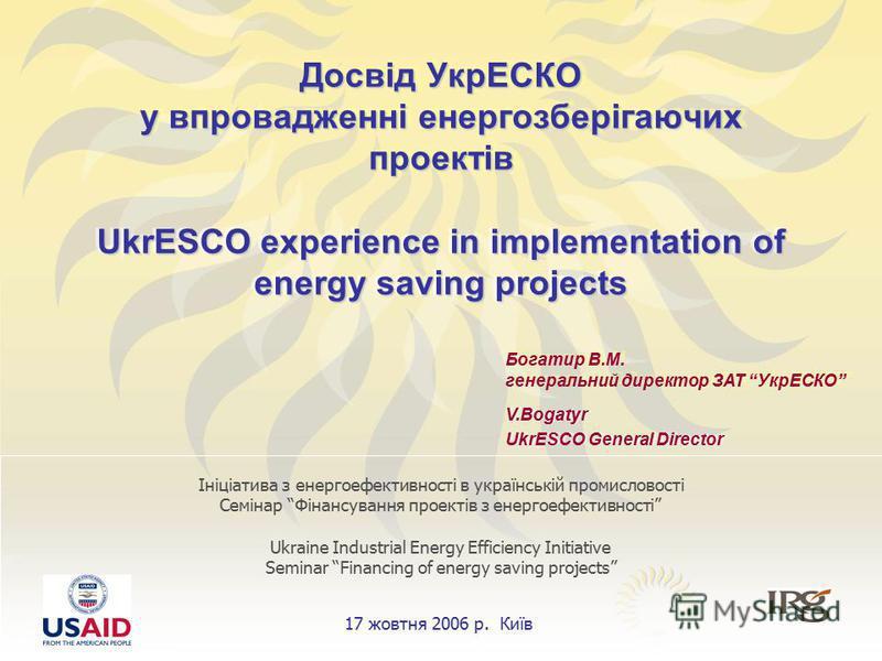 1 Ініціатива з енергоефективності в українській промисловості Семінар Фінансування проектів з енергоефективності Досвід УкрЕСКО у впровадженні енергозберігаючих проектів Ukraine Industrial Energy Efficiency Initiative Seminar Financing of energy savi