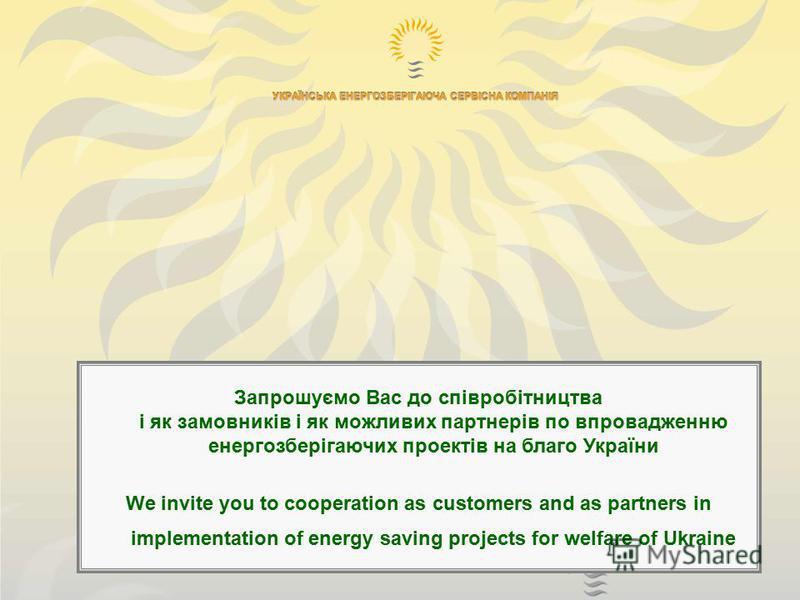 15 Запрошуємо Вас до співробітництва і як замовників і як можливих партнерів по впровадженню енергозберігаючих проектів на благо України We invite you to cooperation as customers and as partners in implementation of energy saving projects for welfare