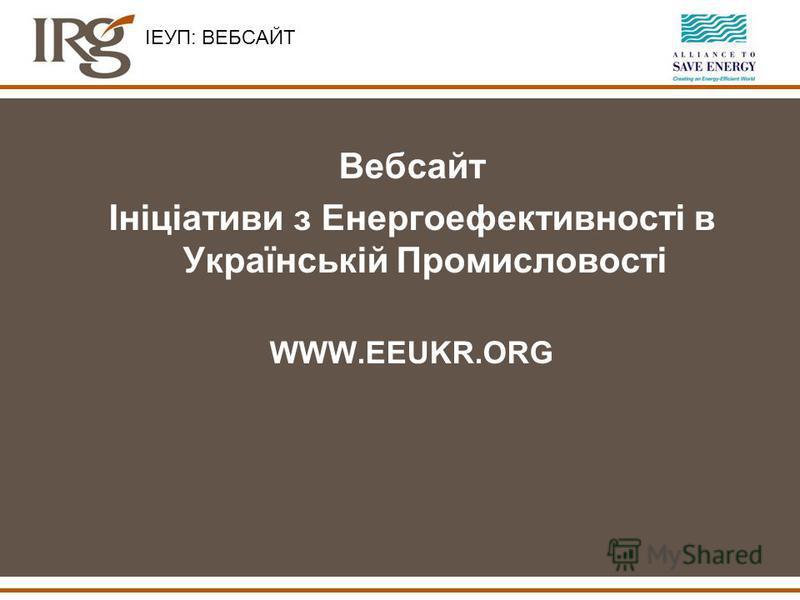 ІЕУП: ВЕБСАЙТ Вебсайт Ініціативи з Енергоефективності в Українській Промисловості WWW.EEUKR.ORG