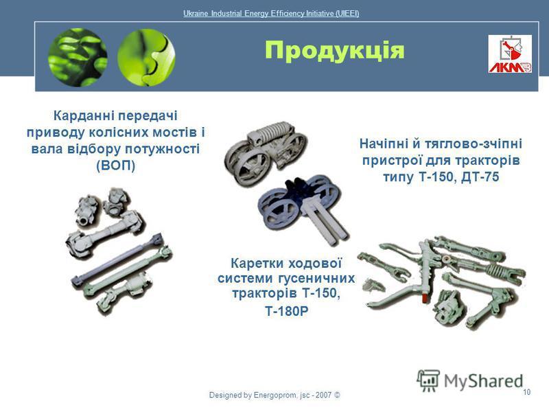Ukraine Industrial Energy Efficiency Initiative (UIEEI) Designed by Energoprom, jsc - 2007 © 9 Продукція Головна передача Колісний редуктор