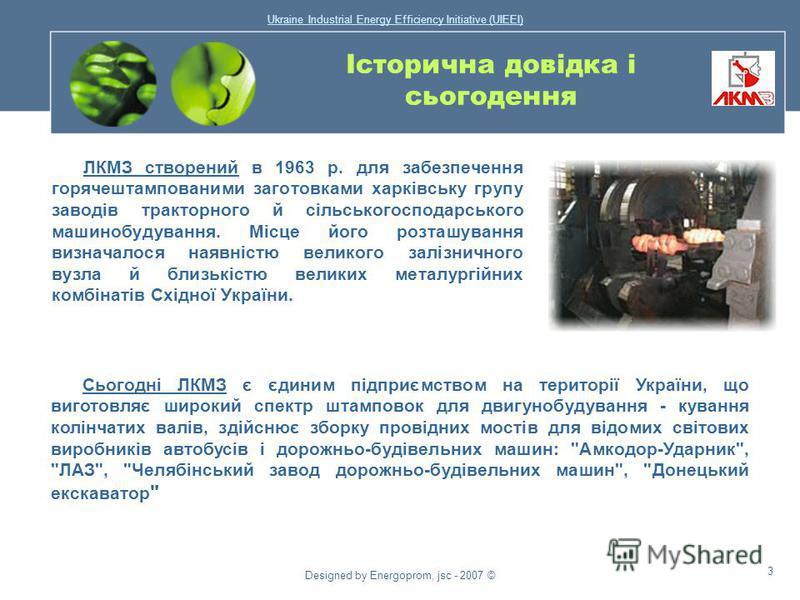 Ukraine Industrial Energy Efficiency Initiative (UIEEI) Designed by Energoprom, jsc - 2007 © 2 Профіль підприємства ЗАТ