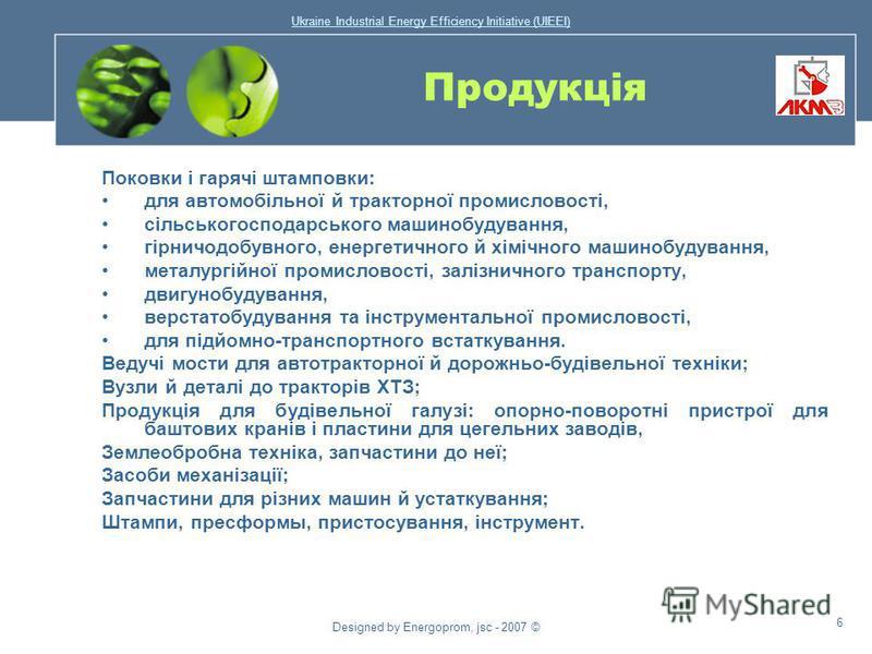 Ukraine Industrial Energy Efficiency Initiative (UIEEI) Designed by Energoprom, jsc - 2007 © 5 Інвестор АТ Українська промислова енергетична компанія (АТ У.П.Е.К.), ставши на початку 2005 р. інвестором підприємства, спямувало перші свої зусилля на рі