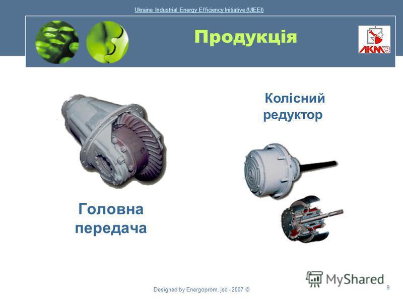 Ukraine Industrial Energy Efficiency Initiative (UIEEI) Designed by Energoprom, jsc - 2007 © 8 Продукція Мости ведучі для автобусів ЛАЗ ПАЗ