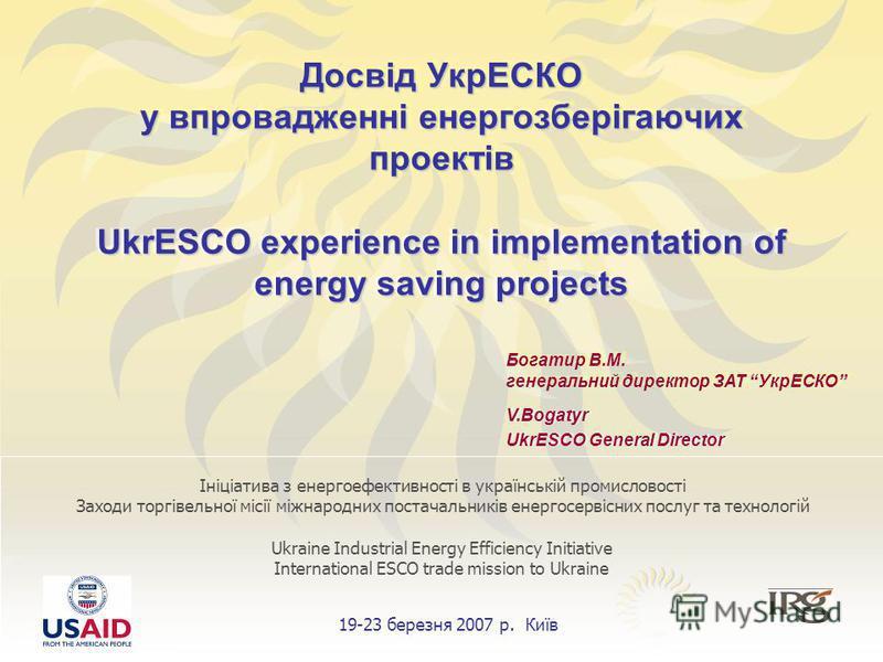 1 Ініціатива з енергоефективності в українській промисловості Заходи торгівельної місії міжнародних постачальників енергосервісних послуг та технологій Досвід УкрЕСКО у впровадженні енергозберігаючих проектів Ukraine Industrial Energy Efficiency Init