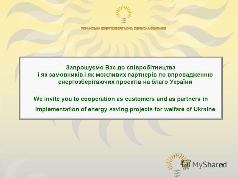 17 Запрошуємо Вас до співробітництва і як замовників і як можливих партнерів по впровадженню енергозберігаючих проектів на благо України We invite you to cooperation as customers and as partners in implementation of energy saving projects for welfare