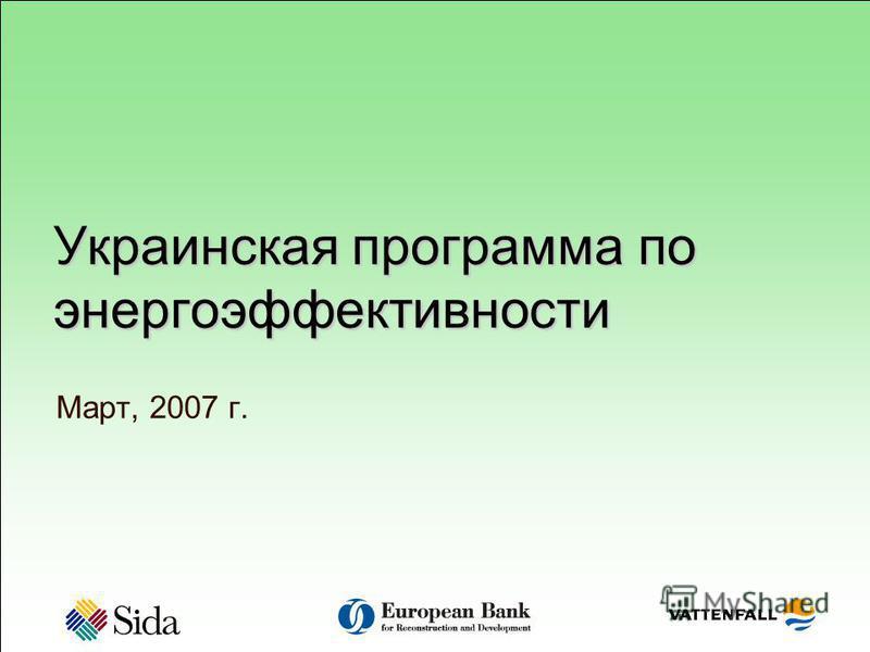 Украинская программа по энергоэффективности Март, 2007 г.