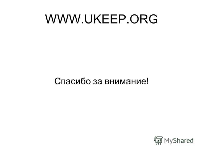 WWW.UKEEP.ORG Спасибо за внимание!