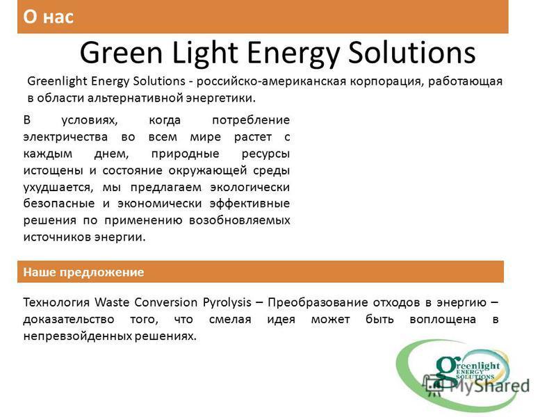 Green Light Energy Solutions О нас Наше предложение В условиях, когда потребление электричества во всем мире растет с каждым днем, природные ресурсы истощены и состояние окружающей среды ухудшается, мы предлагаем экологически безопасные и экономическ
