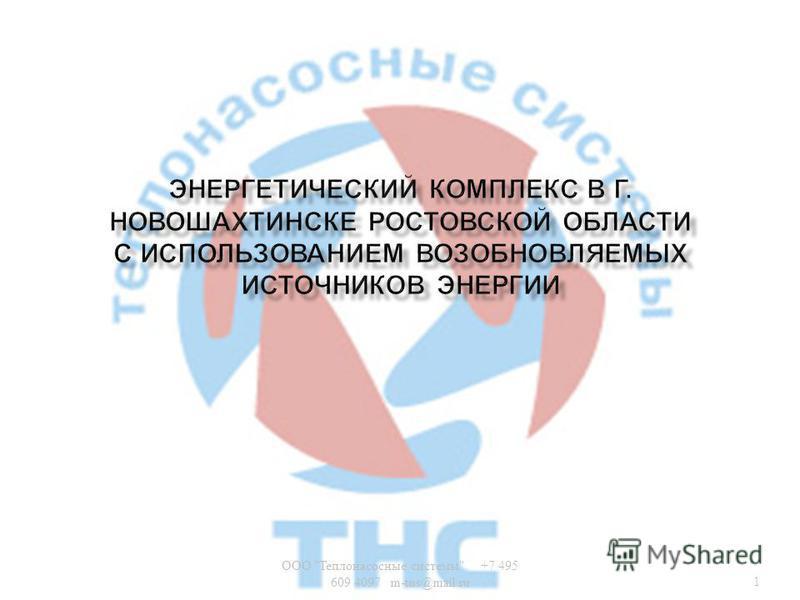 ООО  Теплонасосные системы  +7 495 609 4097 m-tns@mail.ru1