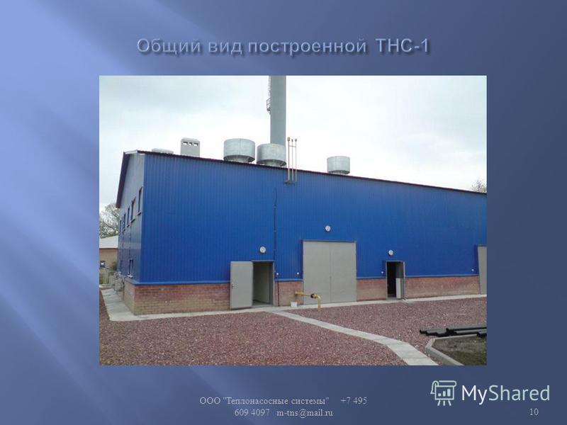 ООО  Теплонасосные системы  +7 495 609 4097 m-tns@mail.ru10
