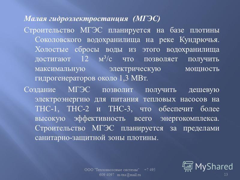 Малая гидроэлектростанция ( МГЭС ) Строительство МГЭС планируется на базе плотины Соколовского водохранилища на реке Кундрючья. Холостые сбросы воды из этого водохранилища достигают 12 м 3 / с что позволяет получить максимальную электрическую мощност