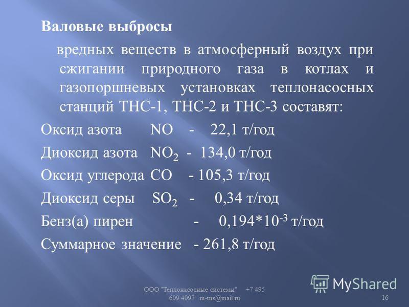 Валовые выбросы вредных веществ в атмосферный воздух при сжигании природного газа в котлах и газопоршневых установках теплонасосных станций ТНС -1, ТНС -2 и ТНС -3 составят : Оксид азота NO - 22,1 т / год Диоксид азота NO 2 - 134,0 т / год Оксид угле