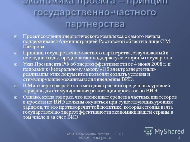 Проект создания энергетического комплекса с самого начала поддерживался Администрацией Ростовской области в лице С. М. Назарова. Принцип государственно - частного партнерства, озвучиваемый в последние годы, предполагает поддержку со стороны государст