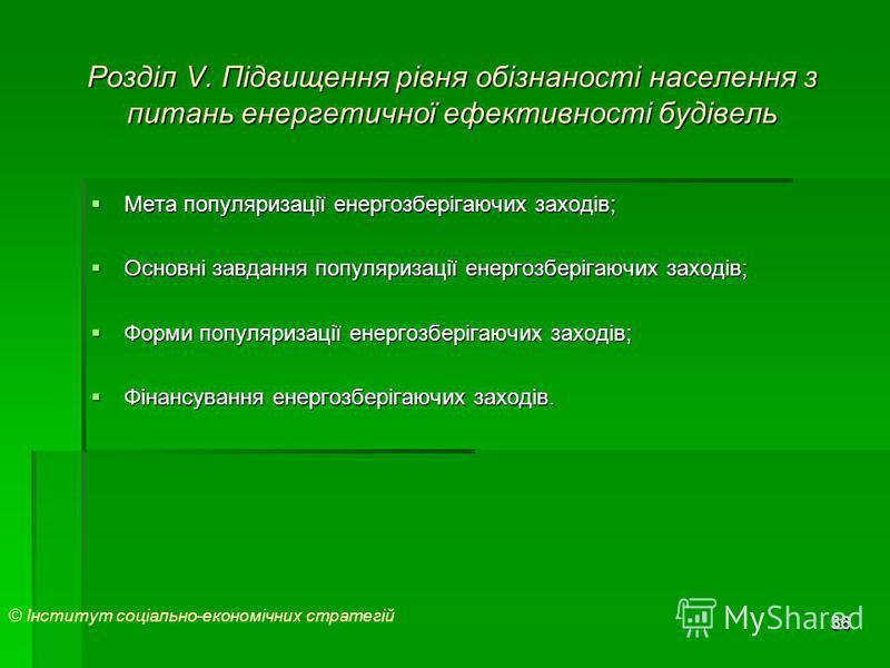 36 Розділ V. Підвищення рівня обізнаності населення з питань енергетичної ефективності будівель Мета популяризації енергозберігаючих заходів; Мета популяризації енергозберігаючих заходів; Основні завдання популяризації енергозберігаючих заходів; Осно