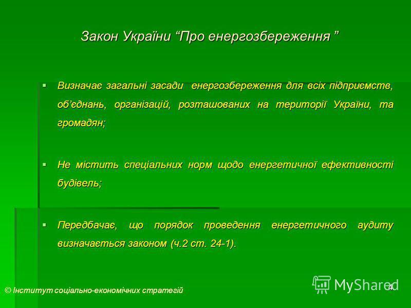 4 Закон України Про енергозбереження Закон України Про енергозбереження Визначає загальні засади енергозбереження для всіх підприємств, обєднань, організацій, розташованих на території України, та громадян; Визначає загальні засади енергозбереження д