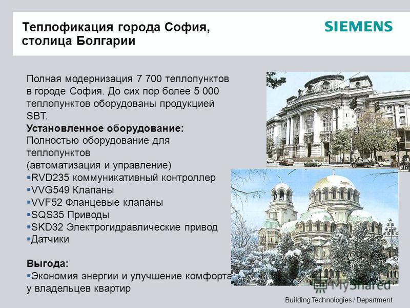 Building Technologies / Department Полная модернизация 7 700 теплопунктов в городе София. До сих пор более 5 000 теплопунктов оборудованы продукцией SBT. Установленное оборудование: Полностью оборудование для теплопунктов (автоматизация и управление)