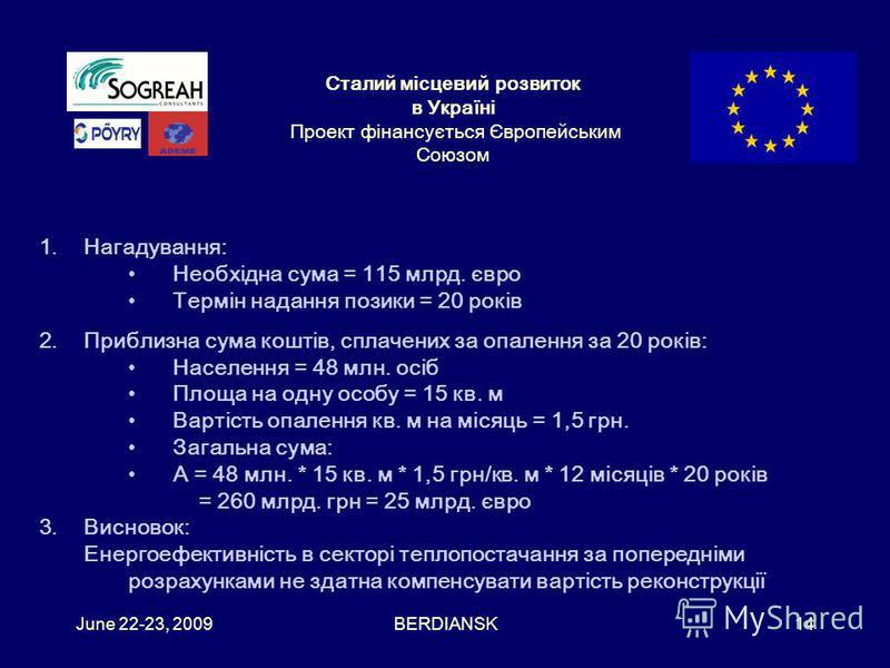 Сталий місцевий розвиток в Україні Проект фінансується Європейським Союзом June 22-23, 2009BERDIANSK13 Загалом (узагальнено) про весь житловий сектор: 1.Припустимо, що вартість на мешканця становитиме (орієнтовно) 300 євро для адміністративних споруд