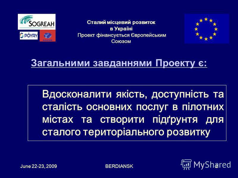 Сталий місцевий розвиток в Україні Проект фінансується Європейським Союзом June 22-23, 2009BERDIANSK1 Сталий місцевий розвиток в Україні Бердянськ 22-23 червня 2009 року
