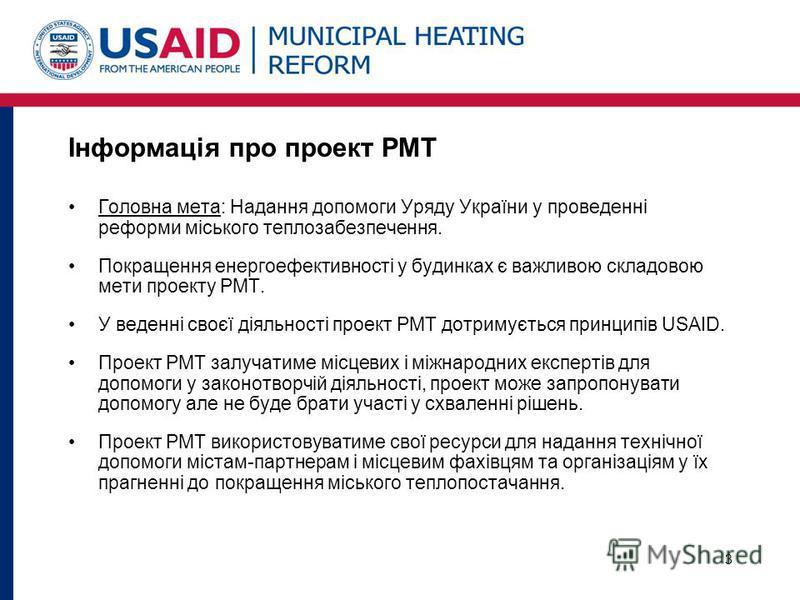 Інформація про проект РМТ Головна мета: Надання допомоги Уряду України у проведенні реформи міського теплозабезпечення. Покращення енергоефективності у будинках є важливою складовою мети проекту РМТ. У веденні своєї діяльності проект РМТ дотримується