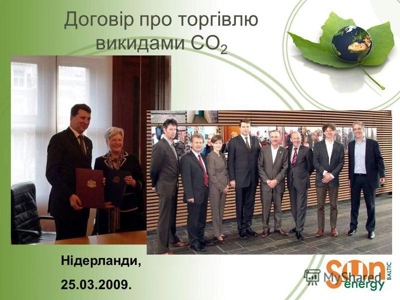 Договір про торгівлю викидами CO 2 Нідерланди, 25.03.2009.