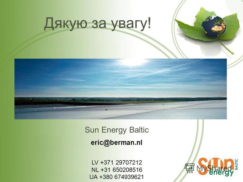 Дякую за увагу! Sun Energy Baltic eric@berman.nl LV +371 29707212 NL +31 650208516 UA +380 674939621