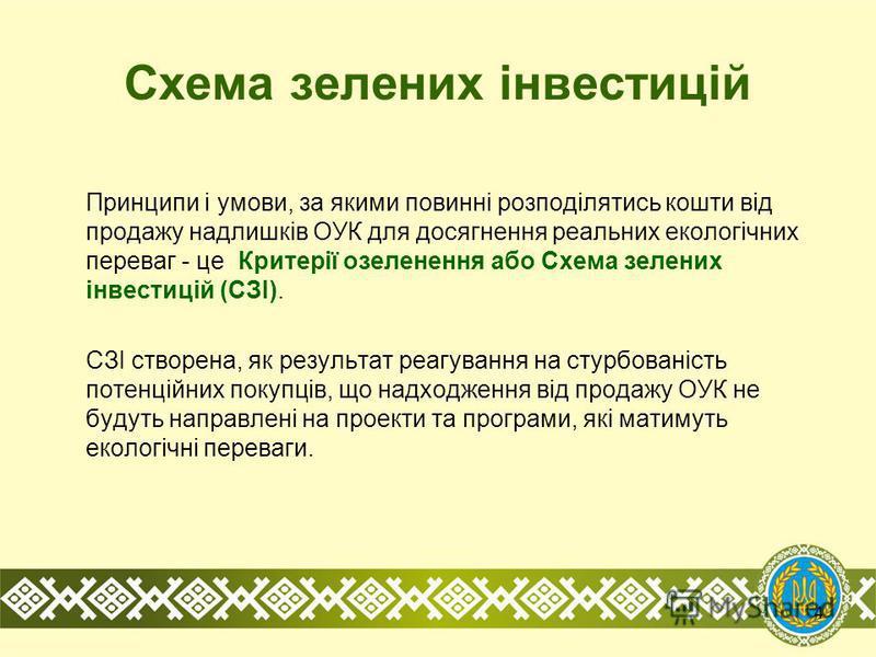 4 Схема зелених інвестицій Принципи і умови, за якими повинні розподілятись кошти від продажу надлишків ОУК для досягнення реальних екологічних переваг - це Критерії озеленення або Схема зелених інвестицій (СЗІ). СЗІ створена, як результат реагування